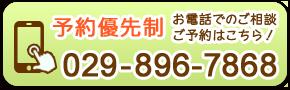 電話番号:0298967868